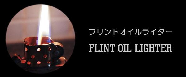 フリントオイルライター