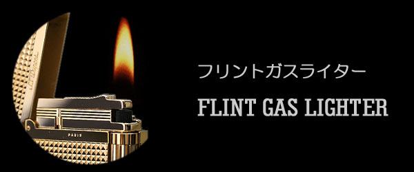 フリントガスライター