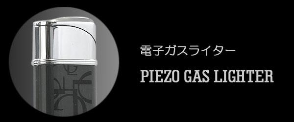 電子ガスライター