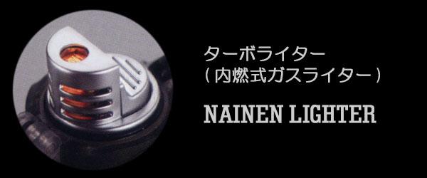 内燃式ガスライター(ターボライター)