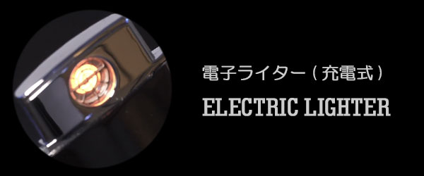 電子ライター(充電式)