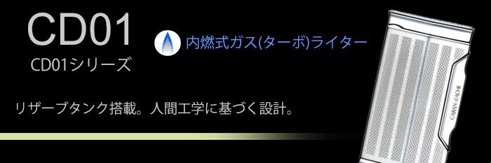 CD01シリーズ