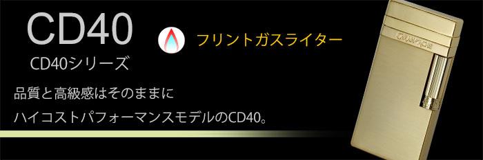 CD40シリーズ