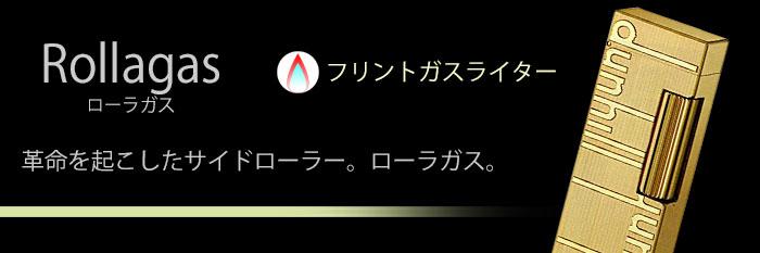 ローラガス・シリーズ