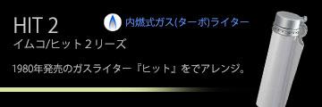 イムコ・ヒット2シリーズ